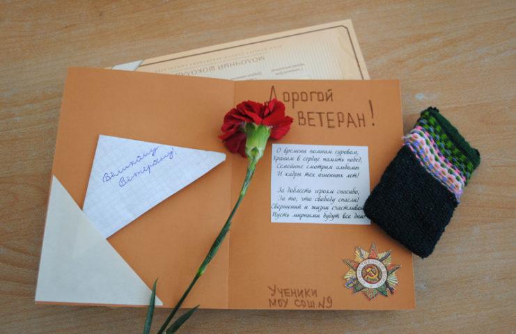 Мне как сделать открытку для ветеранов своими руками