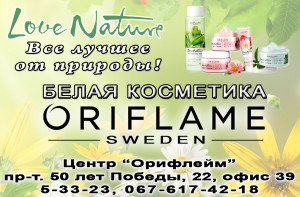Oriflame цвет