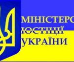 ministerstvo-yustitsiyi-ukrayini