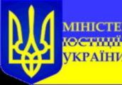 ministerstvo-yustitsiyi-ukrayini-460x321