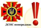 dsns-poperedzhaye-460x321
