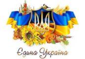 edina_ukrajia